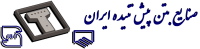 تیرچه ایران